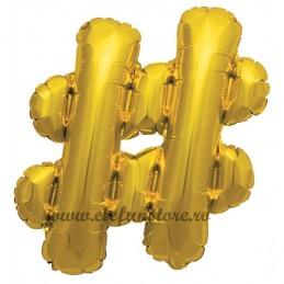 Balon Simbol DIEZ  Auriu 40 cm